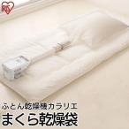 布団乾燥機 カラリエ アイリスオーヤマ まくら乾燥袋 別売 カラリエ専用 FK-MDB1