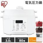 圧力鍋 電気圧力鍋 電器圧力鍋 アイリスオーヤマ 大容量 電気 電器 圧力鍋 安い 自動保温 3.0L 80メニュー 使いやすい ホワイト PC-MA3