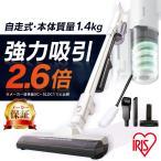 掃除機 コードレス サイクロン 軽量 ハンディ アイリスオーヤマ サイクロン式 スティッククリーナー スティック掃除機 モップ付き SCD-120P-W