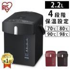 電気ポット 保温付き おしゃれ 保温 人気 2.2L 保温機能付き おすすめ ジャーポット IAHD-022-B アイリスオーヤマ:予約品