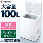 アイリスオーヤマ ICSD-10A-W 上開き式冷凍庫100L