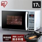 電子レンジ 単機能 安い おすすめ シンプル かんたん両面焼きレンジ 17Lターン ホワイト IMGY-T171-W アイリスオーヤマ