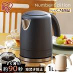 電気ケトル おしゃれ ケトル コーヒー 一人暮らし アイリスオーヤマ IKE-D1000T-B