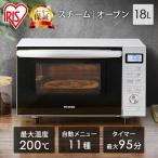 オーブンレンジ アイリスオーヤマ 安い フラット 電子レンジ スチームオーブンレンジ スチーム カップ式 18L MO-F1806-W