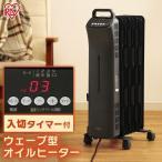 オイルヒーター 日本製 省エネ ヒーター 小型 ウェーブ型オイルヒーター マイコン式 24h入切タイマー付 ブラック IWHD-1208M-B アイリスオーヤマ(あすつく)