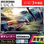 テレビ 50インチ 50型 4k 液晶テレビ アイリスオーヤマ LT-50B625K