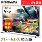 テレビ 液晶テレビ 4k 65インチ 65型 ベゼルレス LT-65B625K アイリスオーヤマ