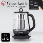 電気ケトル おしゃれ ガラス ケトル コーヒー 一人暮らし アイリスオーヤマ IKE-G1500T-B(あすつく)