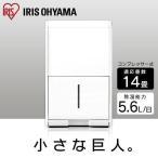 除湿機 衣類乾燥 コンプレッサー式 アイリスオーヤマ 小型 電気代 衣類乾燥機 5.6L ホワイト IJC-J56