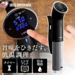 レシピ付き 低温調理器 低温 調理 簡単 人気 アイリス
