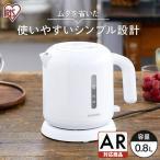 ケトル おしゃれ 電気 電気ケトル アイリスオーヤマ 一人暮らし コーヒー 新生活 ホワイト IKEB-800-W