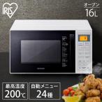 オーブンレンジ 安い 電子レンジ 16L シンプル ホワイト レンジ キッチン ターンテーブル 解凍 MO-T1604-W アイリスオーヤマ