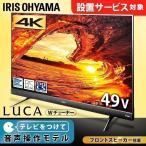テレビ 49インチ 49型 4k 49インチ 液晶テレビ 音声操作 アイリスオーヤマ 49UB28VC