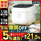 炊飯器 5合炊き 5合 アイリスオーヤマ IH IH炊飯器 RC-IJH50-W ヘルシーサポート