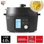 圧力鍋 電気圧力鍋 電器圧力鍋 電気 電器 4.0L 使いやすい ブラック アイリスオーヤマ KPC-MA4-B