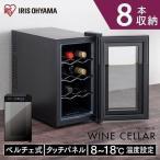 ワインセラー 家庭用 8本 業務用 おしゃれ ペルチェ式 ワインクーラー 温度管理 静か お酒 保存 保管 25L IWC-P081A-B アイリスオーヤマ