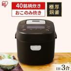炊飯器 3合 アイリスオーヤマ 一人暮らし 炊飯ジャー IHジャー 3合炊き KRC-IK30-T ブラウン