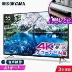 テレビ 4Kテレビ 55インチ チューナー内蔵 テレビ アイリスオーヤマ 4K 音声操作対応 AIオート 55XUC38VC