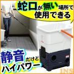 高圧洗浄機 家庭用 画像