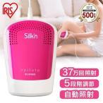 脱毛器 女性 光脱毛 ホームパルスライト式 光美容器 エピレタモーション EP-0337-P アイリスオーヤマ(あすつく)