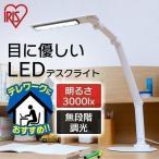 デスクライト LED LEDライト テレワーク リモートワーク 学習机 勉強 目に優しい コンパクト LEDデスクライト LDL-701-W アイリスオーヤマ