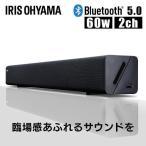 サウンドバー スピーカー Bluetooth テレビ サウンドバースピーカー アイリスオーヤマ HT-SB-115