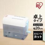 シュレッダー 家庭用 手動 卓上 コンパクト アイリスオーヤマ H62ST