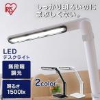 デスクライト LED 子供 目に優しい 学習机 勉強 LEDデスクライト アイリスオーヤマ LDL-302-W(あすつく)