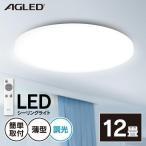 シーリングライト LED 12畳 アイリスオーヤマ おしゃれ 調光 ACL-12DG