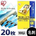 ラミネートフィルム 100マイクロメーター 名刺サイズ 20枚入り LZ-NC20