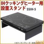 ショッピングIH スタンド 2口IHクッキングヒーター用スタンド 卓上 SSIH-54 アイリスオーヤマ(あすつく)