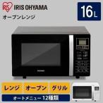 オーブンレンジ 電子レンジ レンジ 16L 一人暮らし オーブン グリル あたため 解凍 トースト お菓子 簡単あたため MO-T1601(あすつく)