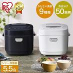炊飯器 5合炊き 5合 一人暮らし アイリスオーヤマ 新生活 安い 5.5合 RC-MC50-B