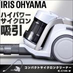 ショッピング掃除機 掃除機 サイクロン クリーナー コンパクト 軽量 強力 お掃除 サイクロンクリーナー キャニスター IC-C100-W アイリスオーヤマ(あすつく)