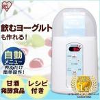 プレミアムヨーグルトメーカー IYM-012-W アイリスオーヤマ (あすつく) ヨーグルト 発酵食品 甘酒