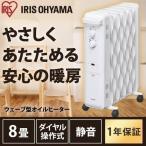ヒーター オイルヒーター ウェーブ型オイルヒーター ウェーブオイルヒーター 暖かい リビング 子供部屋 暖房 暖房器具 アイリスオーヤマ