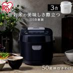炊飯器 3合 IH 米屋の旨み 銘柄炊き IHジャー炊飯器 RC-IB30-B ブラック アイリスオーヤマ(あすつく)