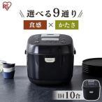 IRIS ジャー炊飯器 米屋の旨み 銘柄炊き RC-IE10-B