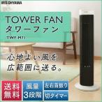 ショッピング扇風機 扇風機 おしゃれ タワーファン タワー扇風機 メカ式 TWF-M71 アイリスオーヤマ