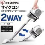 掃除機 軽量 2WAY サイクロン スティッククリーナー コンパクト IC-S55E-S アイリスオーヤマ(あすつく)