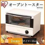 オーブントースター トースター コンパクト ミニ 2枚 2枚焼き  アイリスオーヤマ おしゃれ かわいい レトロ ピザ トースト EOT-011-W