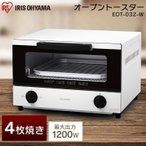 トースター オーブントースター 一人暮らし 新生活 4枚 4枚焼き 大きい 広い 安い EOT-032-W アイリスオーヤマ:予約品
