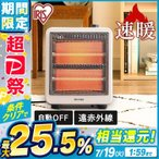 電気ストーブ ストーブ 暖かい おしゃれ 小型 軽い 暖房 コンパクト IEH-800W アイリスオーヤマ 脱衣所 キッチン 一人暮らし