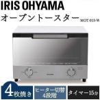 オーブントースター アイリスオーヤマ 安い おしゃれ シンプル 4枚 MOT-013-W