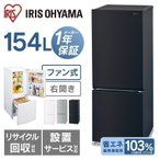 冷蔵庫 一人暮らし ミニサイズ おしゃれ 2ドア 冷凍 冷蔵 ノンフロン冷凍冷蔵庫 156L コンパクト AF156-WE アイリスオーヤマ