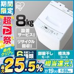 アイリスオーヤマ 全自動洗濯機 IAW-T801 洗濯機・乾燥機