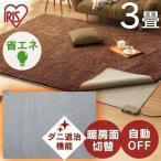 室温に応じてホットカーペットの表面温度をコントロール