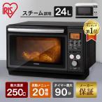 電子レンジ オーブン オーブンレンジ スチーム スチームオーブンレンジ 加熱水蒸気 アイリスオーヤマ フラット 一人暮らし 24L MO-F2402