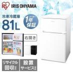 冷蔵庫 一人暮らし 2ドア 81L 小型 コンパクト 冷凍庫 新品 AF81-W NRSD-8A-B アイリスオーヤマ