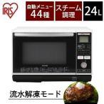 オーブンレンジ 安い フラット 電子レンジ シンプル スチームオーブンレンジ スチームオーブン アイリスオーヤマ